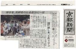 2008年6月16日京都新聞