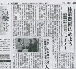2016年12月7日 日本農業新聞