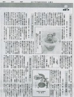 2017年5月30日 京都新聞