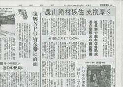 2017年2月20日 京都新聞