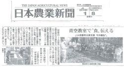 2016年1月8日 日本農業新聞