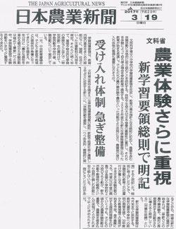 2017年3月19日 日本農業新聞