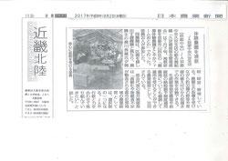 2017年8月2日 日本農業新聞