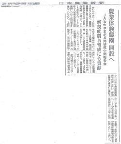 2016年9月16日 日本農業新聞