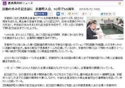 徳島新聞2014年5月12日