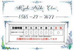 愛知県春日井市のみやこ内科クリニックの診療時間と診療科目。早朝診療個室診療