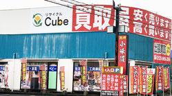 リユース工房JOY福山店