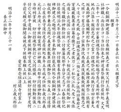 招魂社の神職勤務の願書の写し(翻刻版)