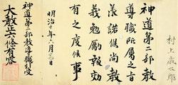 神道第二部教導職所属之旨承諾候尚教義勉励報効有之度候事