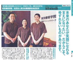 東京療術学院の紹介ページ、東療クリニックパークのスタッフと一緒に掲載されています。