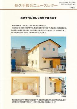 日本キリスト改革派長久手教会 ニュースレター