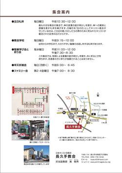 日本キリスト改革派長久手教会ニュースレター