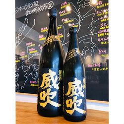 榮光冨士SHOOTING STAR 冨士酒造 日本酒