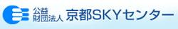 公益財団法人 京都SKYセンター