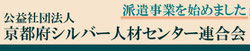 公益社団法人 京都府シルバー人材センター連合会