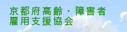 京都府高齢・障害者雇用支援協会