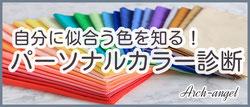 福井でパーソナルカラー診断を受ける