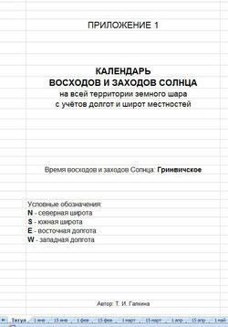 Скриншот титульного листа
