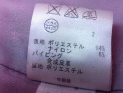 水洗い×の洗濯表示