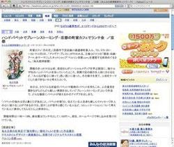 メディア掲載,Yahoo!ニュース