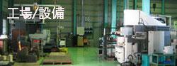 工場/設備