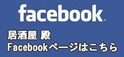 居酒屋殿 FBページへリンク