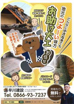 リフォーム・リノベーションの早川建設