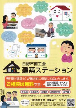 芦沢製疊:アシザワセイジョウは日野市建築ステーション登録畳店の畳店