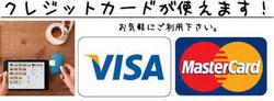 クレジットカードでのお支払いできます。