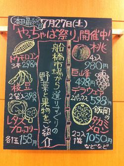 船橋 東武 青果 野菜 果物 フルーツ お買い得