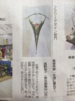 読売新聞掲載