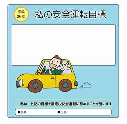 安全運転目標