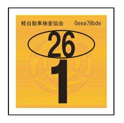 軽自動車検査標章