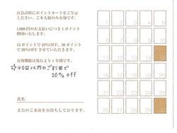 メンバーズカード(中面)