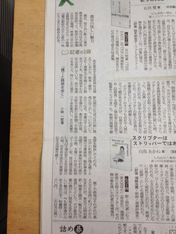 東京新聞/書評 2014.6.8
