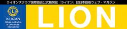 ライオンズクラブ国際協会公式機関誌『LION』日本語版ウェブ・マガジン