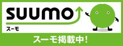 SUUMO掲載中!