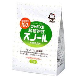 シャボン玉純植物性スノール 1kg 洗濯石鹸