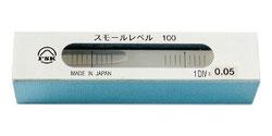 スモールレベル(鋳鉄)100