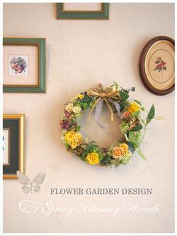 プリザーブドフラワー,リース,結婚式両親贈呈品,花祝電,電報,黄色アレンジ