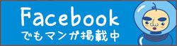 マンガFacebook