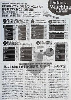 小学館発行 DIME 掲載記事写真