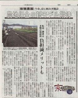 京都新聞 2010年3月22日