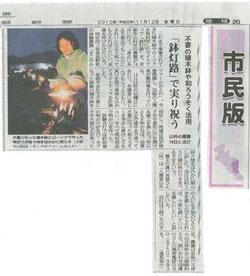 京都新聞 2010年11月12日