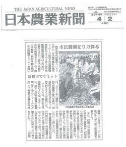 日本農業新聞 2014年4月2日