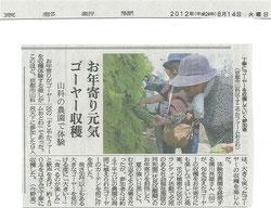 京都新聞 2012年8月14日