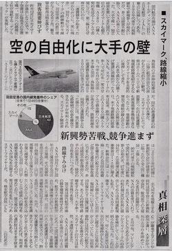 日本経済新聞より