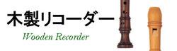 woodenrecorder