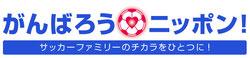 がんばろうニッポン! サッカーで日本を応援します!