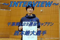 千葉県U23選抜 キャプテン 11番・西本皓大選手インタビュー